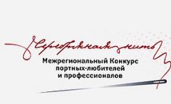 О проведении конкурса «Серебряная нить – 2017»